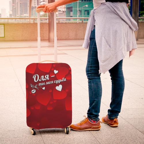 Чехол для чемодана 3D Оля - ты моя судьба Фото 01