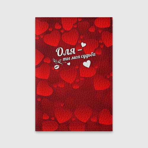 Обложка для паспорта матовая кожа Оля - ты моя судьба Фото 01