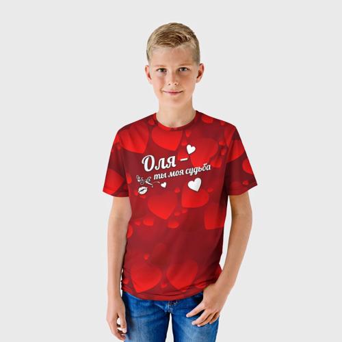 Детская футболка 3D Оля - ты моя судьба