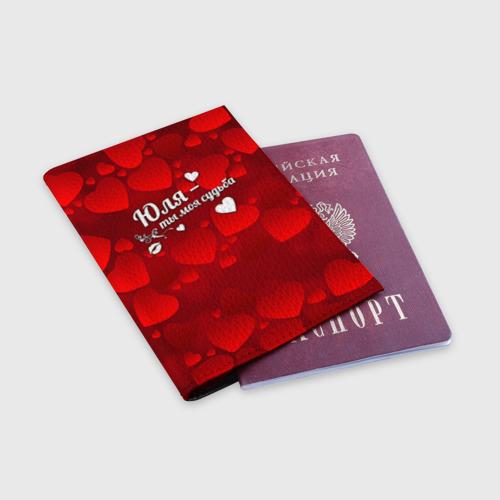 Обложка для паспорта матовая кожа  Фото 03, Юля - ты моя судьба