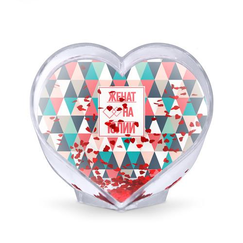 Сувенир Сердце  Фото 02, Женат на Юлии