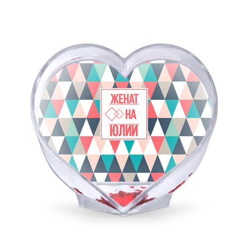 Сувенир Сердце  Фото 01, Женат на Юлии