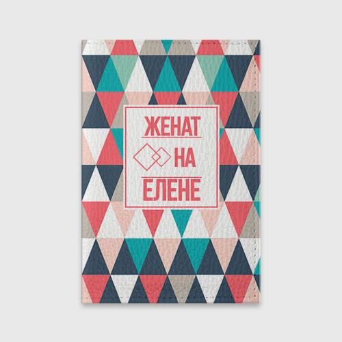 Обложка для паспорта матовая кожа  Фото 01, Женат на Елене