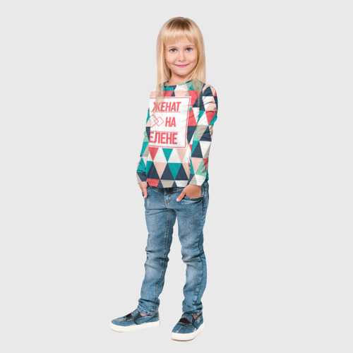 Детский лонгслив 3D  Фото 03, Женат на Елене