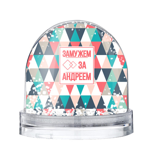 Водяной шар со снегом Замужем за Андреем
