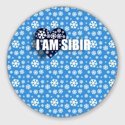Я люблю Сибирь