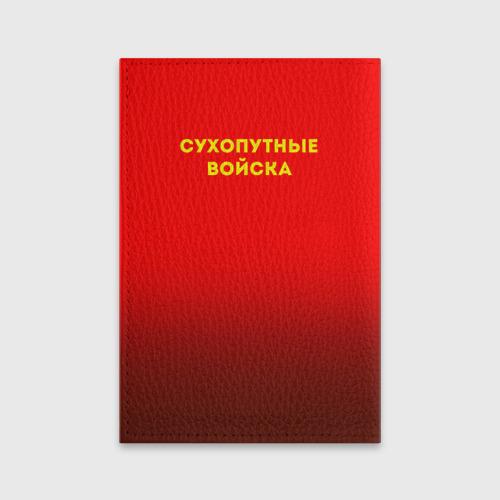 Обложка для паспорта матовая кожа  Фото 02, Сухопутные войска