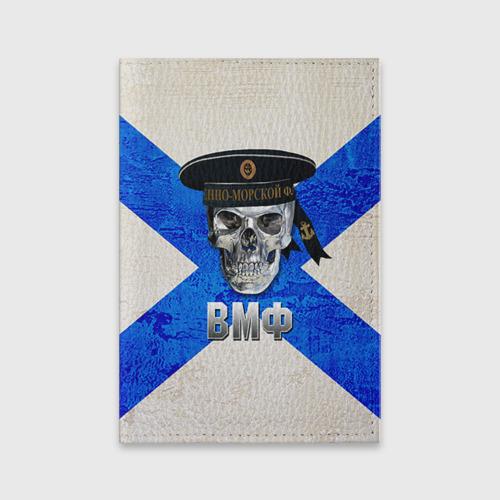 Обложка для паспорта матовая кожа  Фото 01, ВМФ