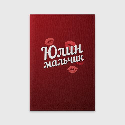 Обложка для паспорта матовая кожа  Фото 01, Юлин мальчик