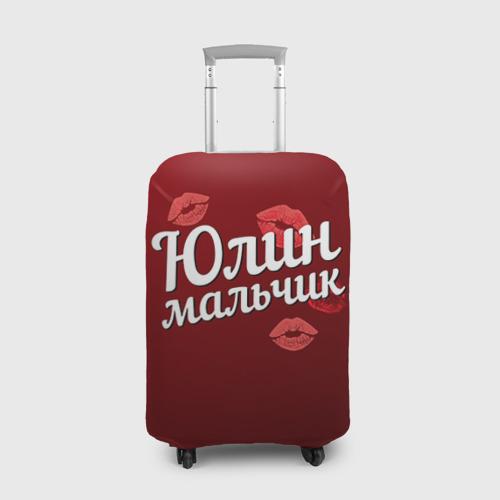 Чехол для чемодана 3D Юлин мальчик