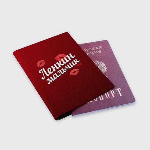 Обложка для паспорта матовая кожа  Фото 03, Ленкин мальчик