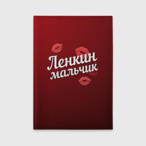Обложка для автодокументов Ленкин мальчик Фото 01