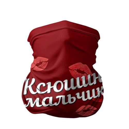 Бандана-труба 3D Ксюшин мальчик