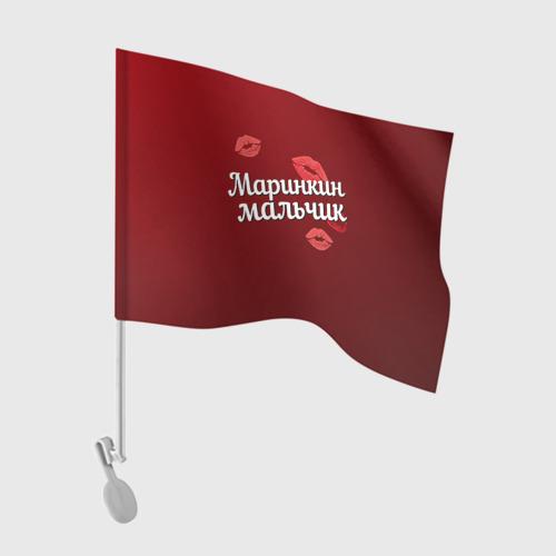 Флаг для автомобиля Маринкин мальчик Фото 01