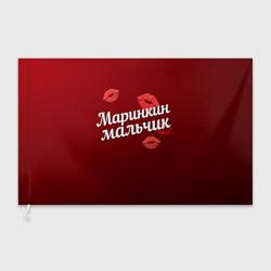 Маринкин мальчик