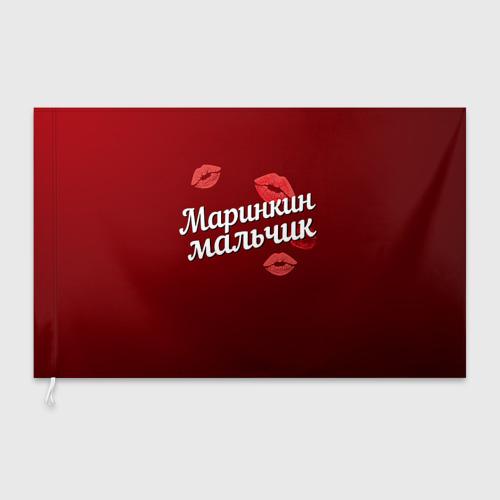 Флаг 3D Маринкин мальчик Фото 01