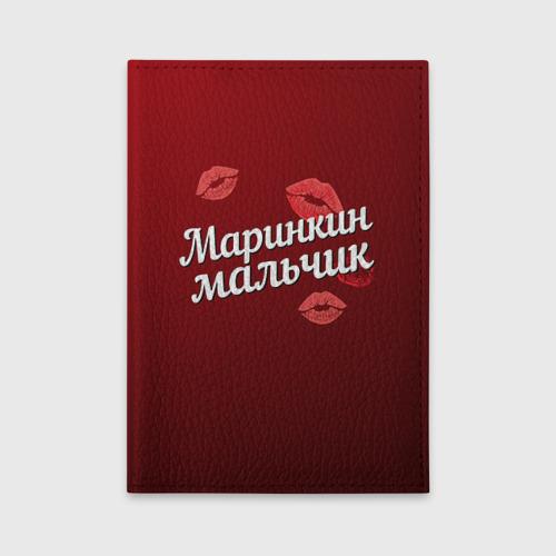 Обложка для автодокументов Маринкин мальчик Фото 01