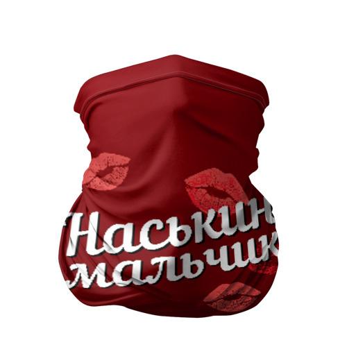 Бандана-труба 3D Наськин мальчик