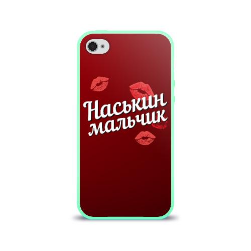 Чехол для Apple iPhone 4/4S силиконовый глянцевый Наськин мальчик Фото 01