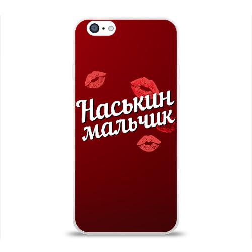 Чехол для Apple iPhone 6 силиконовый глянцевый  Фото 01, Наськин мальчик