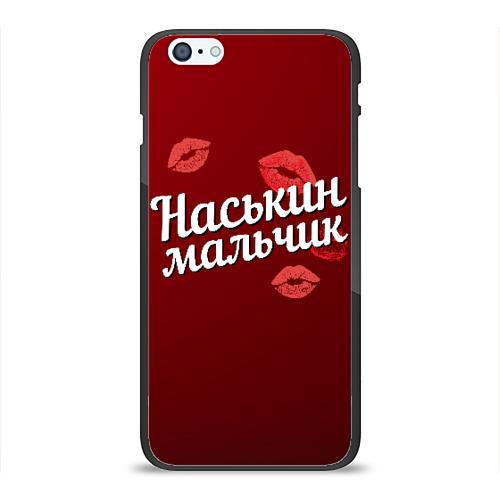 Чехол для Apple iPhone 6Plus/6SPlus силиконовый глянцевый Наськин мальчик Фото 01