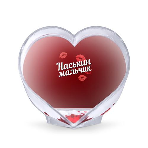 Сувенир Сердце  Фото 01, Наськин мальчик