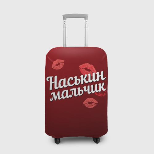 Чехол для чемодана 3D Наськин мальчик Фото 01