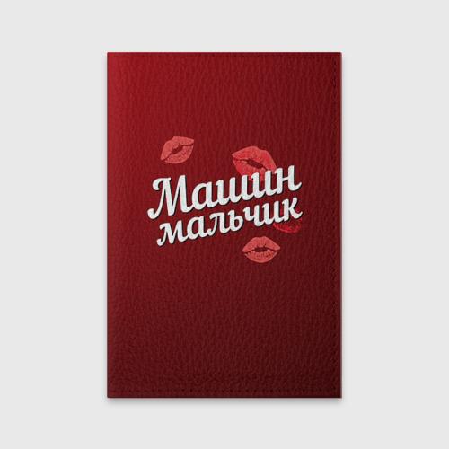 Обложка для паспорта матовая кожа Машин мальчик Фото 01