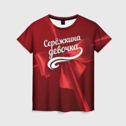Серёжкина девочка - интернет магазин Futbolkaa.ru