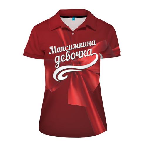 Женская рубашка поло 3D Максимкина девочка