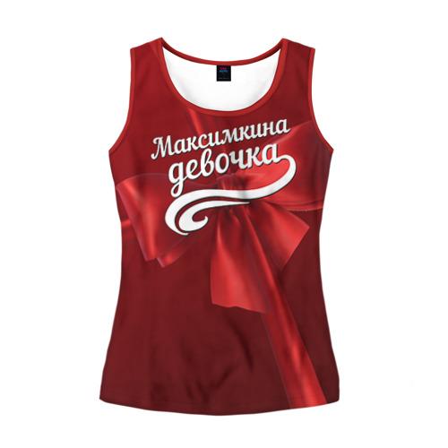 Максимкина девочка