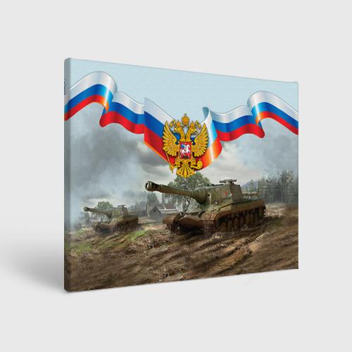 Холст прямоугольный  Фото 01, Танк и символика РФ