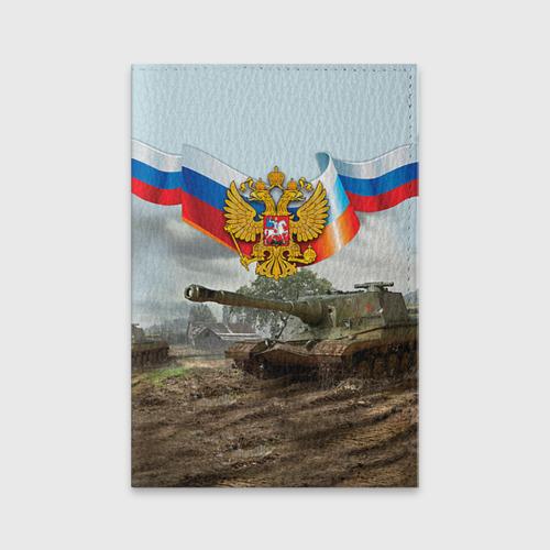 Обложка для паспорта матовая кожа  Фото 01, Танк и символика РФ