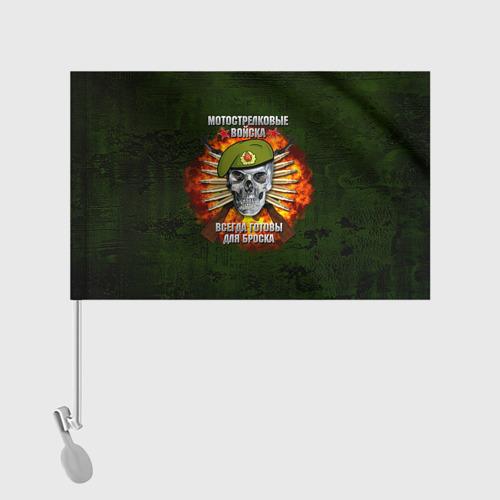 Флаг для автомобиля Мотострелковые войска Фото 01