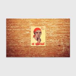 Плакат СССР 1