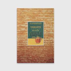 Плакат СССР 5