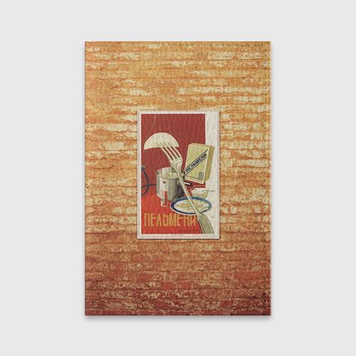 Обложка для паспорта матовая кожа  Фото 01, Плакат СССР 6