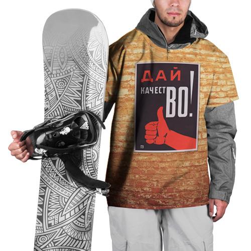 Накидка на куртку 3D  Фото 01, Плакат СССР 8
