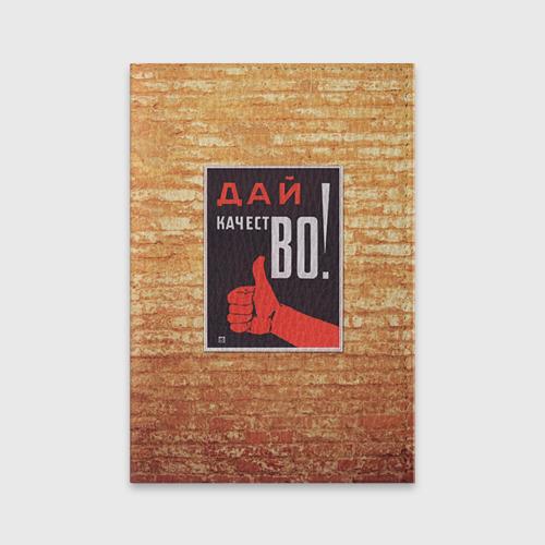 Обложка для паспорта матовая кожа  Фото 01, Плакат СССР 8