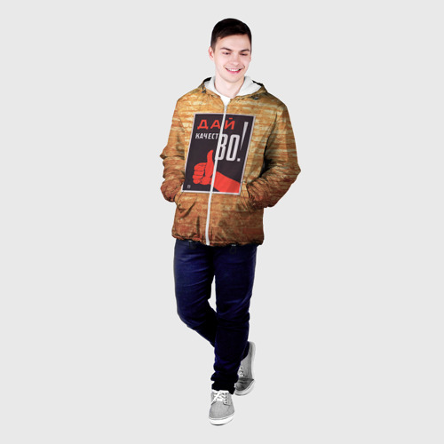 Мужская куртка 3D  Фото 03, Плакат СССР 8