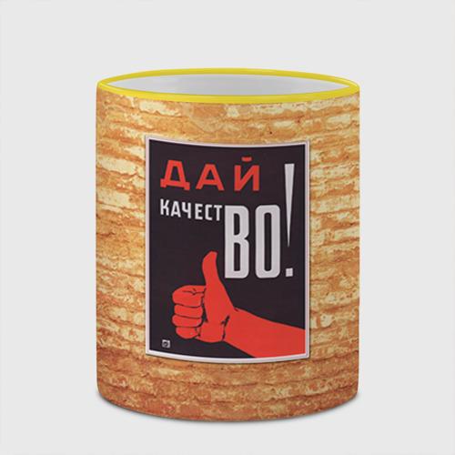 Кружка с полной запечаткой  Фото 03, Плакат СССР 8