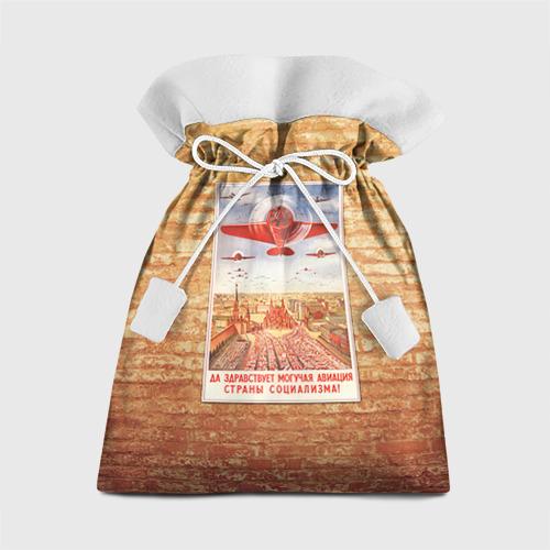 Подарочный 3D мешок Плакат СССР 12