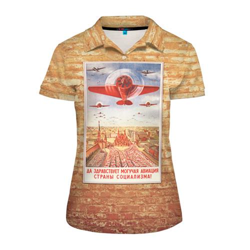 Женская рубашка поло 3D Плакат СССР 12