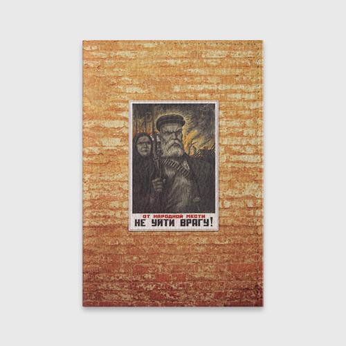 Плакат СССР 13