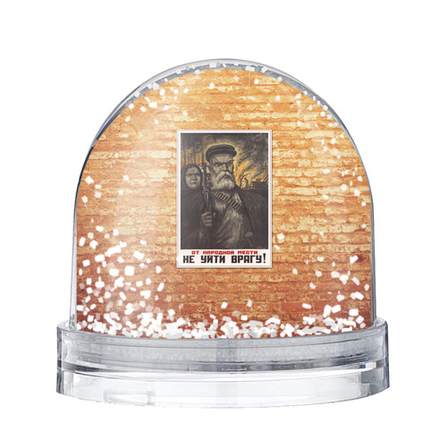 Водяной шар со снегом Плакат СССР 13