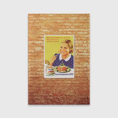 Обложка для паспорта матовая кожа  Фото 01, Плакат СССР 14