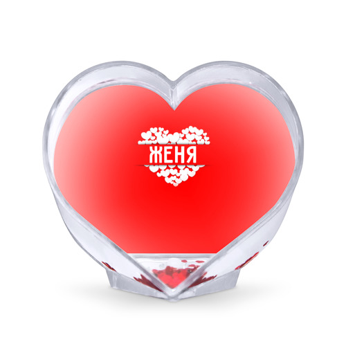 Сувенир Сердце Женя от Всемайки