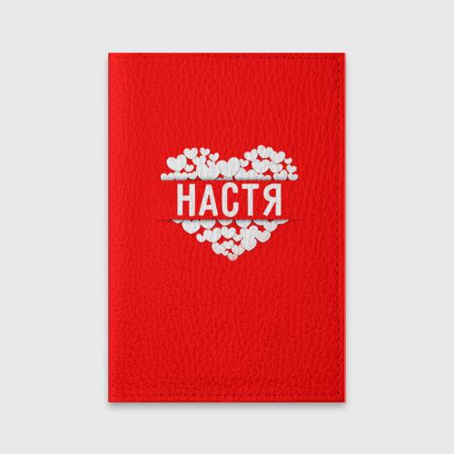 Обложка для паспорта матовая кожа  Фото 01, Настя