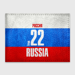 Russia (from 22)