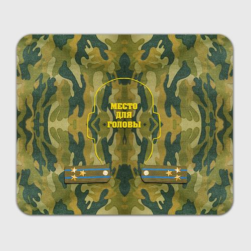 Коврик прямоугольный  Фото 01, Подушка военного